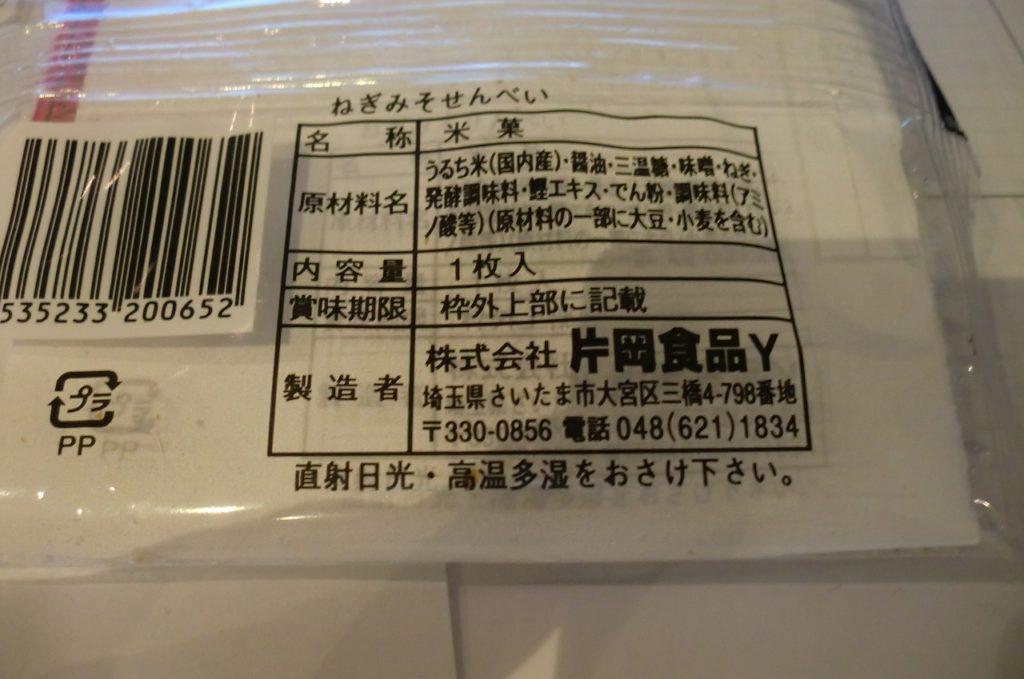 ねぎみそ煎餅の原材料