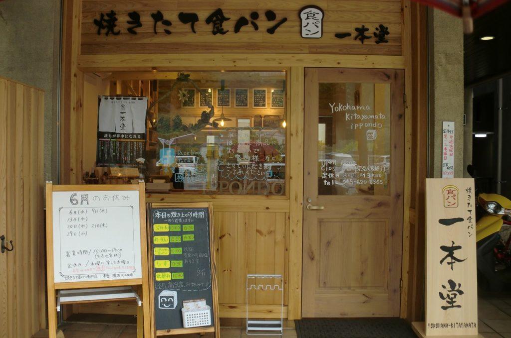 焼きたて食パン 一本堂 北山田店