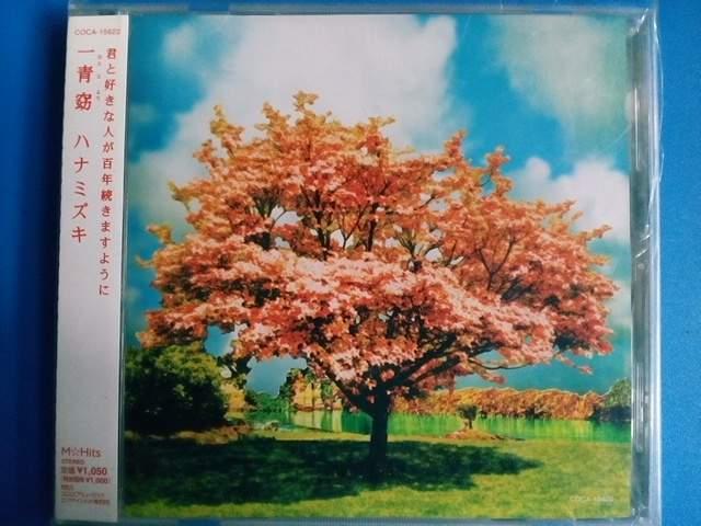 「ハナミズキ」のCDジャケット
