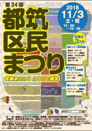 都筑区民祭りポスター