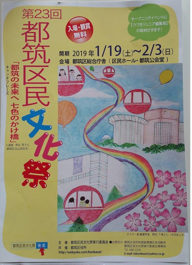 都筑区民文化祭ポスター